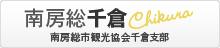 南房総市観光協会千倉支部
