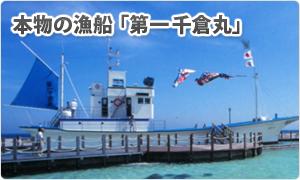 本物の漁船「第一千倉丸」