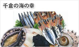 千倉の海の幸