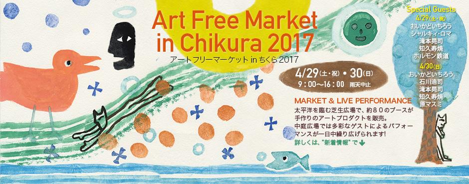 アートフリーマケット イン 千倉 2017