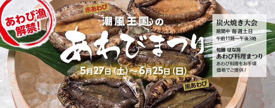 潮風王国の「あわびまつり」開催中!5月27日(土)〜6月25日(日)