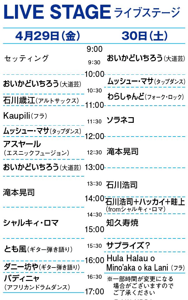 art-furima-2016-timetable